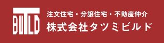 注文住宅・分譲住宅・不動産仲介 株式会社タツミビルド